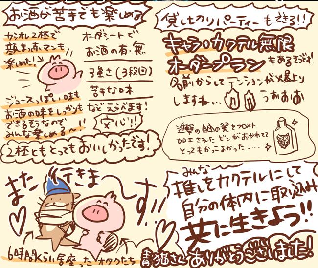 横浜 青猫 キャラ イメージ カクテル オーダー